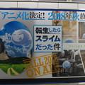 Photos: 転生したらスライムだった件  大型壁面広告