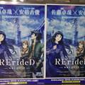 リライデッド RErideD -刻越えのデリダ- 宣伝ポスター