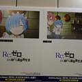 Photos: Re:ゼロから始める異世界生活 おーぶいえーです!