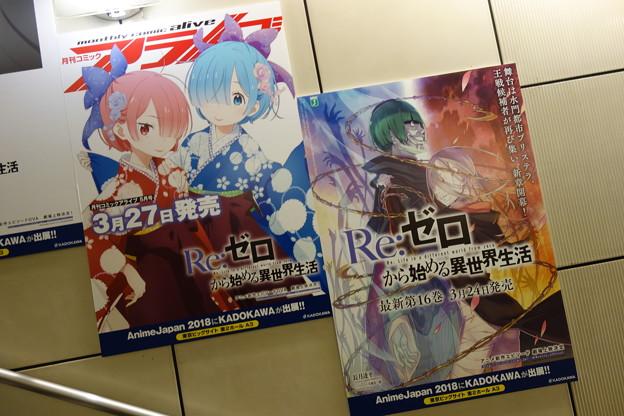 月刊アライブ Re:ゼロから始める異世界生活 壁面広告