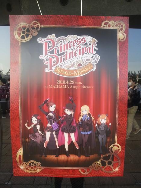 プリンセス プリンシパル イベント 潜入してきます!