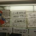 Photos: 三ツ星カラーズ 制作関係者サイン入り色紙