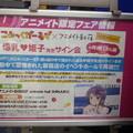 写真: こみっくがーるず×アニメイト新宿 コラボ 爆乳先生サイン会
