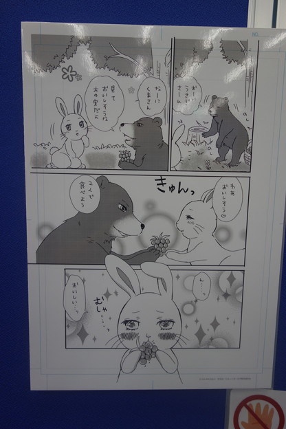 爆乳姫子先生 まんが原稿