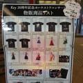 Photos: key オーケストラコンサート 物販