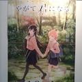 Photos: コミケ94 やがて君になる 宣伝ポスター
