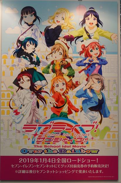 劇場版 ラブライブ!サンシャイン!!The School Idol Movie Over the Rainbow