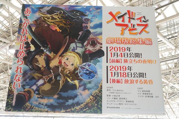 コミケ94 メイドインアビス 劇場版総集編 大型フラッグ