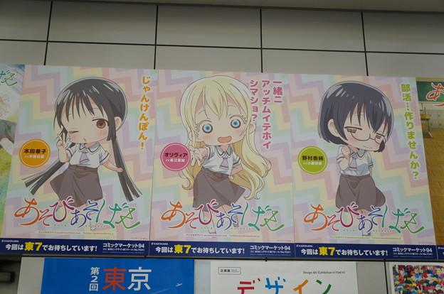 コミケ94 国際展示場駅 あそびあそばせ 壁面広告