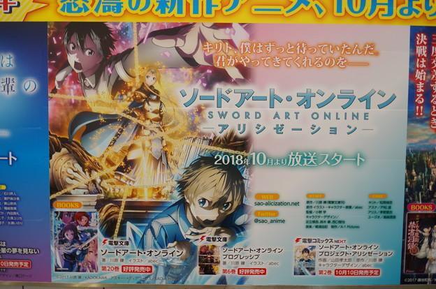コミケ94 ソードアートオンライン アリシゼーション 10月より放送スタート