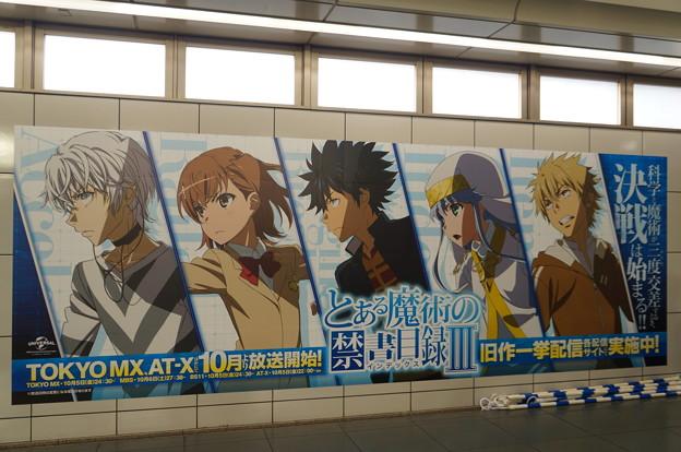コミケ94 国際展示場駅 とある魔術の禁書目録3期 壁面広告