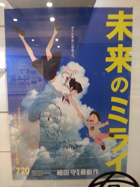 映画 未来のミライ 公開記念展示