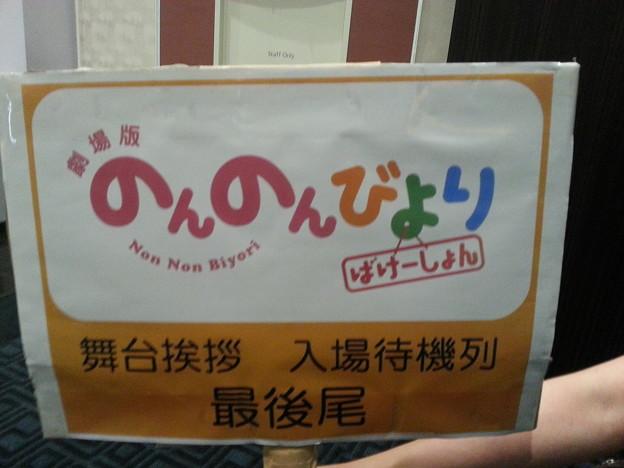 劇場版 のんのんびより 川崎舞台挨拶 楽しんできます(≧▽≦)
