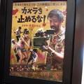 写真: 映画 カメラを止めるな! 観てきます(>_<)