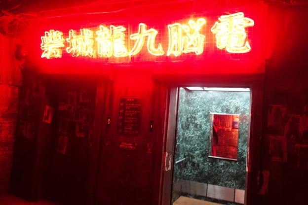 電脳九龍城砦 エレベーター