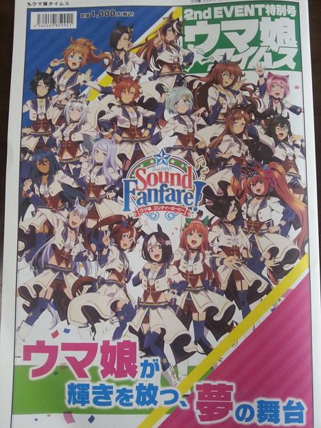 ウマ娘 タイムス 2nd EVENT特別号