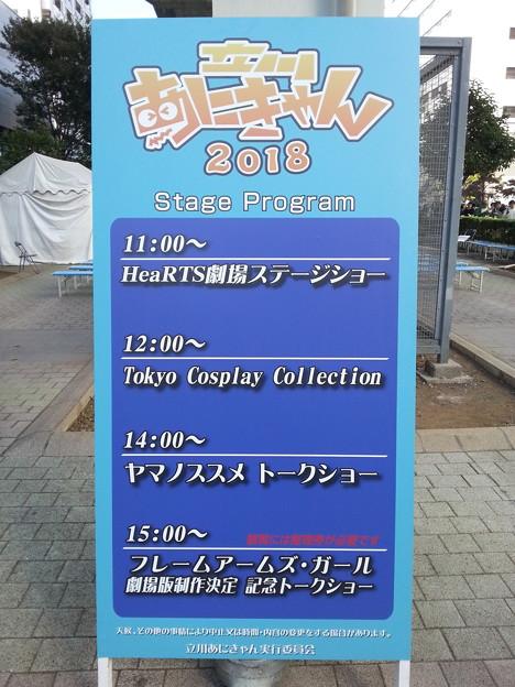 立川あにきゃん2018 ステージプログラム