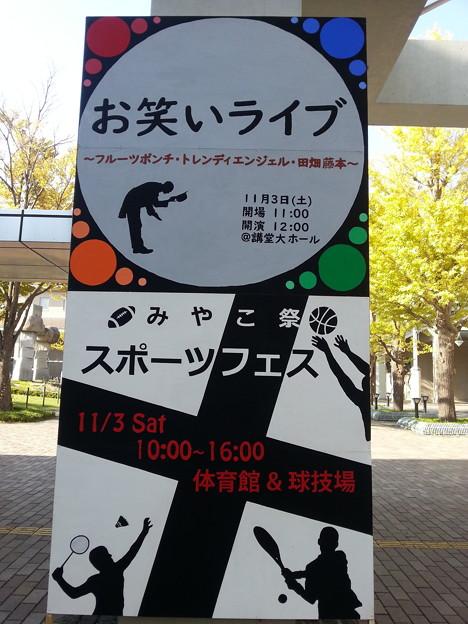 Photos: 首都大学 みやこ祭