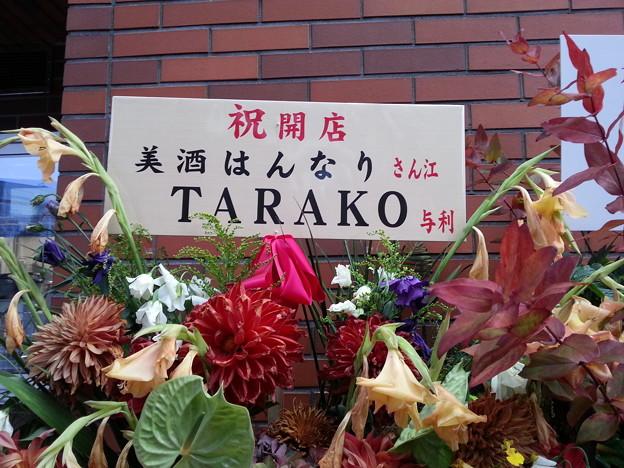 美酒はんなり TARAKO 祝花