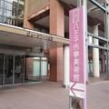 八王子市夢美術館 到着 来るのは初めて♪