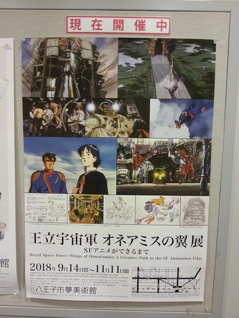 王立宇宙軍 オネアミスの翼展 ポスター