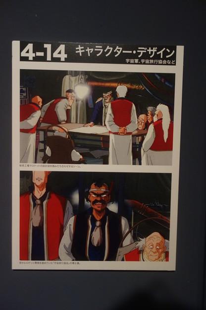オネアミスの翼 キャラクターデザイン 宇宙軍