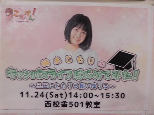 慶應大学  三田祭 楠木ともりのキャンバスライフはじめてみた!
