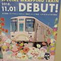 Photos: ハローキティ ラッピング電車 ポスター