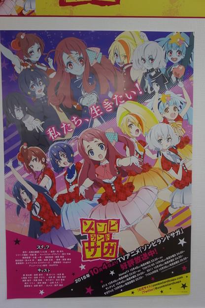 ゾンビランドサガ  アニメ宣伝ポスター