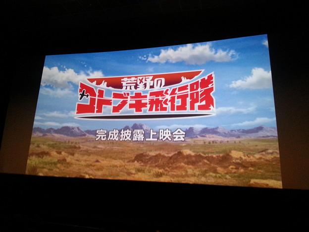 荒野のコトブキ飛行隊 先行上映会 行ってきたよ\(^o^)/