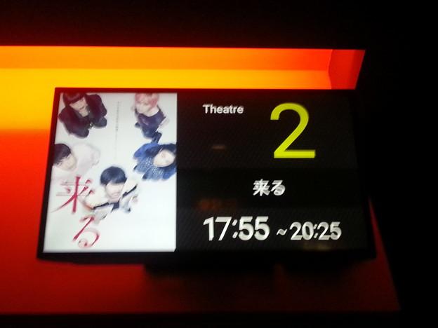 映画 来る 観て来ました(>_<)。