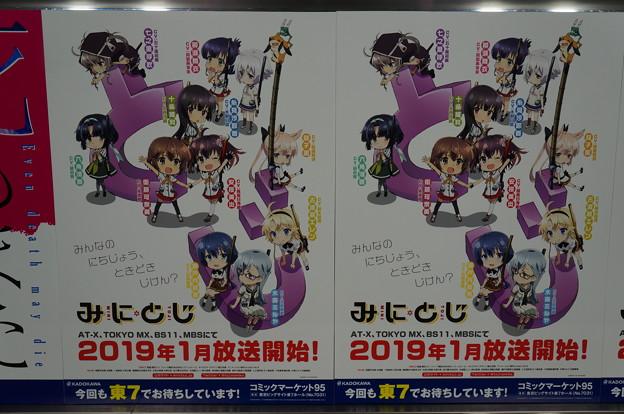 コミケ95 国際展示場 みにとじ 宣伝ポスター