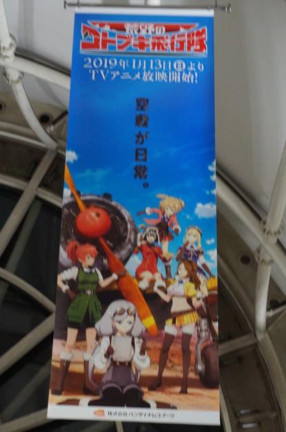 コミケ95 国際展示場 荒野のコトブキ飛行隊 大型宣伝フラッグ