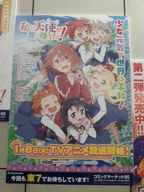 コミケ95 国際展示場 私に天使が舞い降りた! 壁面宣伝ポスター