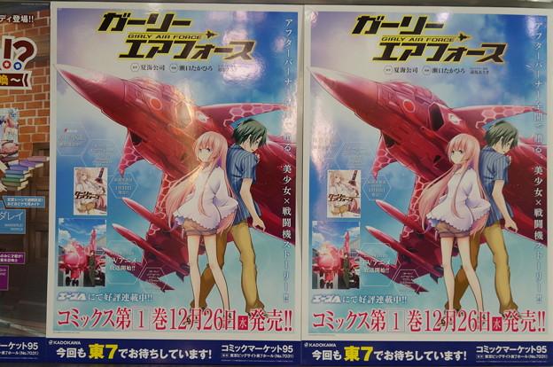 コミケ95 国際展示場 ガーリーエアフォース 宣伝ポスター