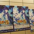 Photos: コミケ95 国際展示場 賢者の孫 2019年4月より放送開始!!