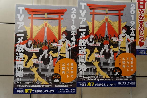 コミケ95 国際展示場 真夜中のオカルト公務員 壁面広告