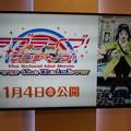 Photos: 新宿ピカデリー 劇場版 ラブライブ!サンシャイン!!