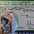 Photos: えんどろ~! 先行上映会 神席だ\(^.^)/