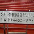Photos: ゆるゆり 七森中♪ あにば~さり~