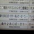 Photos: 七森中♪ あふた~ば~てぃいくてぃ(>_<)。