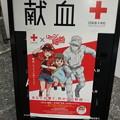 Photos: はたらく細胞  献血コラボ