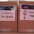 リリスパ イベント 出演者プレゼントボックス