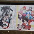 アニメジャパン2019 鬼滅の刃 僕は勉強ができない 大型フラッグ