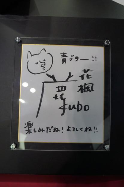 青ブタ  久保ユリカ サイン入り色紙