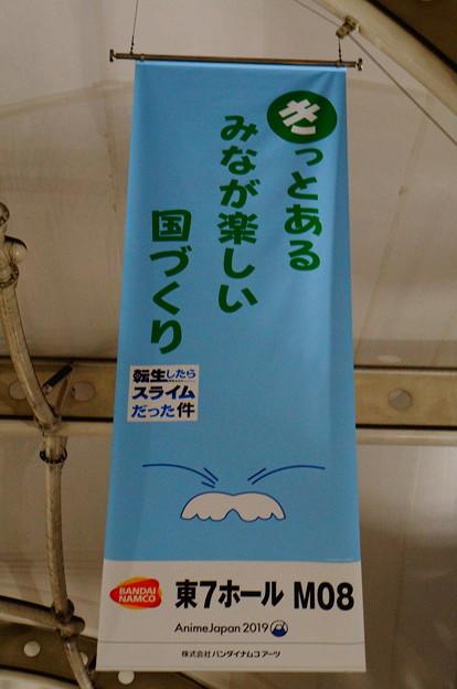 アニメジャパン2019 転スラ 大型フラッグ