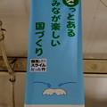 Photos: アニメジャパン2019 転スラ 大型フラッグ