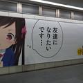 アニメジャパン2019 ひとりぼっちの○○生活 壁面広告