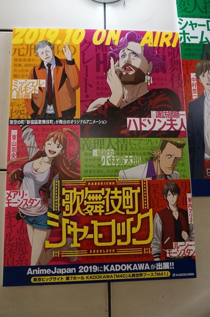 Photos: アニメジャパン2019  歌舞伎町シャーロック