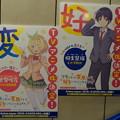 Photos: アニメジャパン2019 可愛ければ変態でも好きになってくれますか?